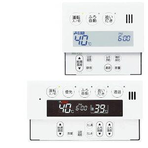 ノーリツ給湯暖房熱源機用リモコンRC-9109Pマルチセット