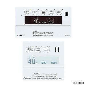 ノーリツ エコジョーズ用高機能ドットマトリクスリモコン RC-E9001マルチセット
