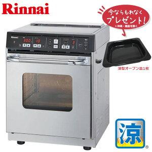 ★深型オーブン皿1枚プレゼント付★リンナイ 業務用 卓上ガスオーブン(コンベック) RCK-S10AS 涼厨