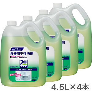 花王プロシリーズ ファミリーフレッシュ 業務用 4.5L×4本