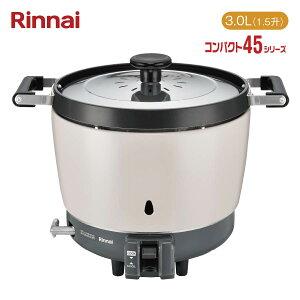 リンナイ 業務用ガス炊飯器 3.0L(1.5升炊き) RR-150CF コンパクト45
