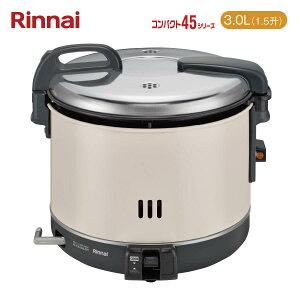 リンナイ 業務用ガス炊飯器 3.0L(1.5升炊き) RR-15VNS3 ジャー機能付 コンパクト45
