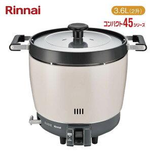 リンナイ 業務用ガス炊飯器 3.6L(2升炊き) RR-200CF コンパクト45