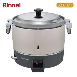 リンナイ 業務用ガス炊飯器 6.0L(3升炊き) RR-300CF