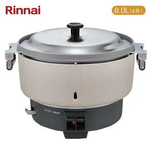 リンナイ 業務用ガス炊飯器 8.0L(4升炊き) RR-400CF