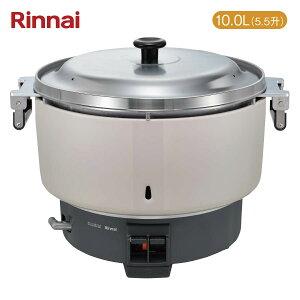 リンナイ 業務用ガス炊飯器 10.0L(5.5升炊き) RR-550C