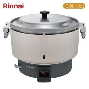 リンナイ 業務用ガス炊飯器 10.0L(5.5升炊き) RR-550CF