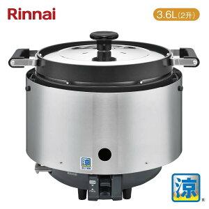 リンナイ 業務用ガス炊飯器 3.6L(2升炊き) 涼厨 RR-S200CF コンパクト45