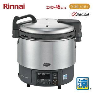 リンナイ 業務用ガス炊飯器 3.6L(2升炊き) αかまど炊き 涼厨 RR-S200GV2 ジャー機能付