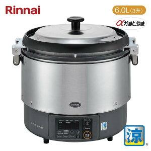 リンナイ 業務用ガス炊飯器 6.0L(3升炊き) αかまど炊き 涼厨 RR-S300G2