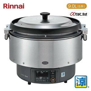 リンナイ 業務用ガス炊飯器 9.0L(5升炊き) αかまど炊き 涼厨 RR-S500G2