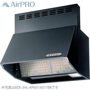 リンナイ レンジフード BDE-3HL-AP7517BK スタンダードフード(シロッコファン・ブーツ型)幅75cm/総高さ70cm ブラック