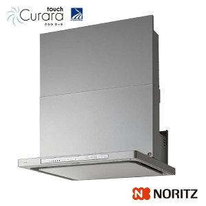 ノーリツ レンジフード Curara touch NFG6S23MSI 間口60cm コンロ連動