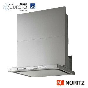 ノーリツ レンジフード Curara touch NFG6S23MST 間口60cm コンロ連動