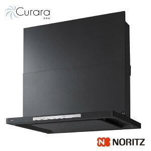 ノーリツ レンジフード Curara NFG7S21MBA 間口75cm