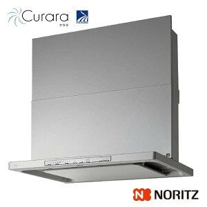 ノーリツ レンジフード Curara NFG7S22MSI 間口75cm コンロ連動