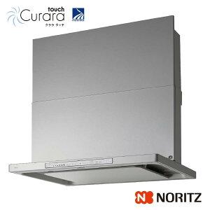 ノーリツ レンジフード Curara touch NFG7S23MSI 間口75cm コンロ連動