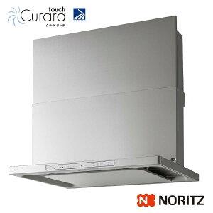ノーリツ レンジフード Curara touch NFG7S23MST 間口75cm コンロ連動