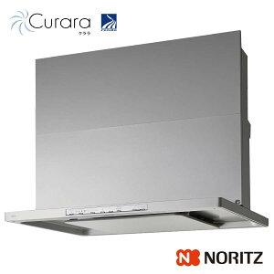 ノーリツ レンジフード Curara NFG9S22MSI 間口90cm コンロ連動