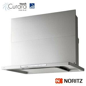 ノーリツ レンジフード Curara touch NFG9S23MST 間口90cm コンロ連動