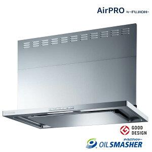リンナイ レンジフード OGR-REC-AP902R/LSV Air Pro クリーンフード(オイルスマッシャー・スリム型) 90cm幅