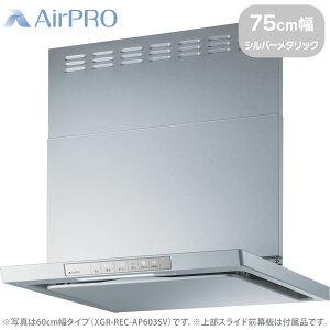 リンナイ レンジフード XGR-REC-AP753SV 75cm幅 クリーンecoフード(ノンフィルタ・スリム型)