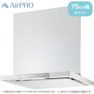 リンナイ レンジフード XGR-REC-AP753W 75cm幅 クリーンecoフード(ノンフィルタ・スリム型)