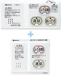 ノーリツかんたんリモコンRC-8301Pマルチセット〈インターホン付〉【送料無料】