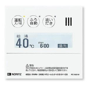 ノーリツエコジョーズ高機能ドットマトリクスリモコン台所リモコンRC-9001M【送料無料】