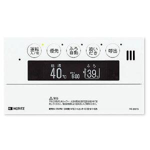 ノーリツエコジョーズ高機能ドットマトリクスリモコン浴室リモコンRC-9001S【送料無料】