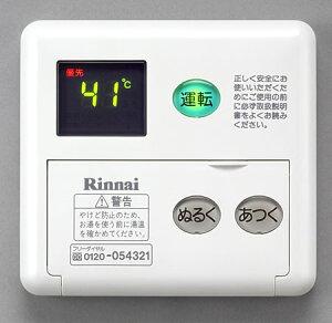 リンナイ増設リモコン(標準)SC-70