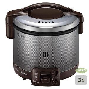 リンナイ ガス炊飯器 こがまる RR-030FS(DB) 0.09~0.54L(0.5~3合) 炊飯のみ