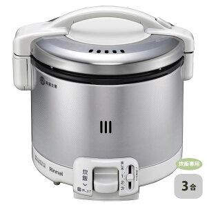 リンナイ ガス炊飯器 こがまる RR-030FS(W) 0.09~0.54L(0.5~3合) 炊飯のみ