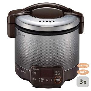 リンナイ ガス炊飯器 こがまる RR-030VQT(DB) 0.09~0.54L(0.5~3合) タイマー・ジャー機能付
