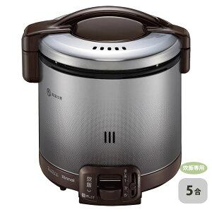 リンナイ ガス炊飯器 こがまる RR-050FS(DB) 0.18~0.9L(1~5合) 炊飯のみ