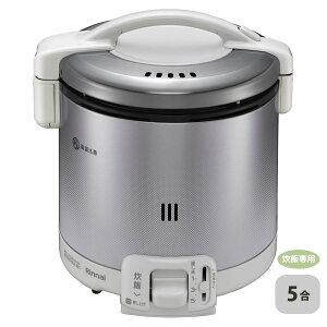 リンナイ ガス炊飯器 こがまる RR-050FS(W) 0.18~0.9L(1~5合) 炊飯のみ