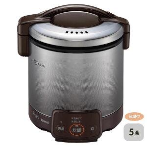 リンナイ ガス炊飯器 こがまる RR-050VQ(DB) 0.18~0.9L(1~5合) ジャー機能付