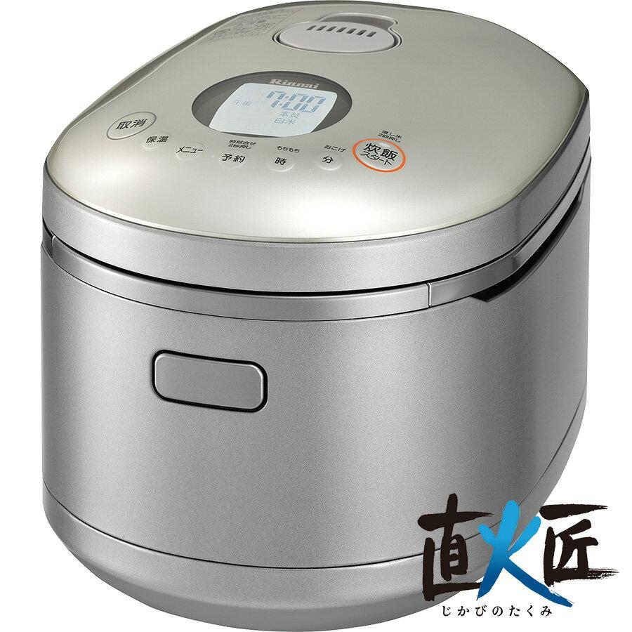 《即納/あす楽対応》リンナイ ガス炊飯器 直火匠 RR-055MST2(PS) 1〜5.5合炊き:ガス器具ネット