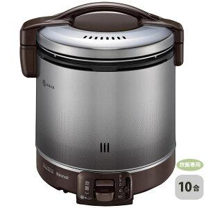 リンナイ ガス炊飯器 こがまる RR-100FS(DB) 0.36~1.8L(2~10合) 炊飯のみ