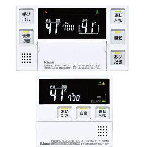 リンナイ マルチリモコン MBC-220V(A)S エネルックリモコン(インターホン無し)25-2856