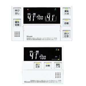リンナイ 浴室・台所リモコンセット(取扱説明書付) MBC-230V(T)