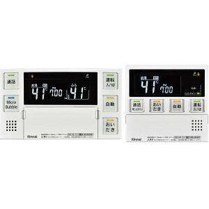 リンナイ マイクロバブルバスユニット専用リモコンセット MBC-MB240VC