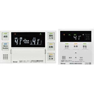 リンナイ マイクロバブルバスユニット専用リモコンセット MBC-MB262VC