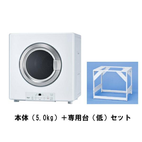 乾太くん ガス衣類乾燥機 5.0kg リンナイRDT-54S-SV 専用台 低セット都市ガス プロパンガス