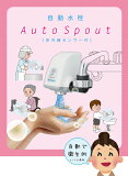 *ミヤコ産業* 自動水栓 RS-2001[W/C] Auto Spout 赤外線センサー付 現在使用中の蛇口を簡単に自動水栓に