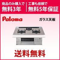 *パロマ*PD-800WV-75GB