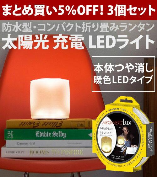 *エムパワード*LUX ラックス マットタイプ 暖色LED 防水型ソーラーランタン
