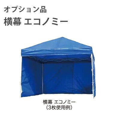 *イージーアップテント*EZP37 [横幕のみ] エコノミー 3.7m 青/白 Dream・Deluxe用 オプション品