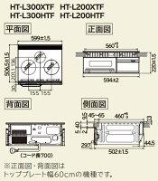 *日立*HT-L300XTF[W]ビルトインIHクッキングヒーター3口IH60cmレンジフードファン連動パールホワイト【送料・無料】