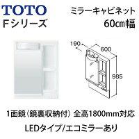 *TOTO*LMSPL060B4GDC1[A/C/D/E]化粧鏡ミラーキャビネット1面鏡[鏡裏収納付全高1800mm対応]LEDランプエコミラーありFシリーズ60cmタイプ洗面化粧台用〈送料無料〉